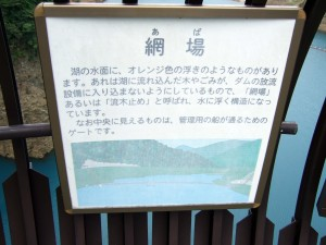 「あば」はダムの他、海などにも浮きを見かけるものですよね。