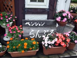 二日目のペンションはらんぶるさんです。ペンション周辺はお花が沢山咲いていてキレイです。きっと、オーナーの奥様はお花が大好きで生け花やガーデニングを趣味としいるかもしれません。