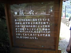 甌穴は県の天然記念物に指定されている景勝地です。