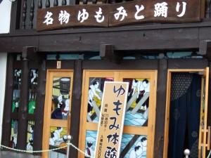 草津で一番有名な湯もみと踊りですよね♪