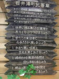 軽井沢町民憲章の内容がとても素晴らしいです。