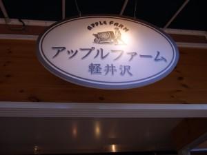 アップルファーム軽井沢
