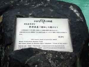 草津温泉「湯畑」はかおり風景100選にも入っています。