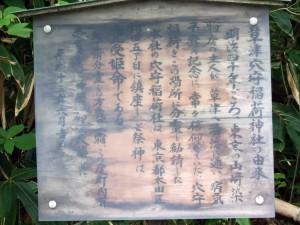 草津穴守稲荷神社の由来
