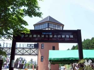 草津運動茶屋公園高山植物園