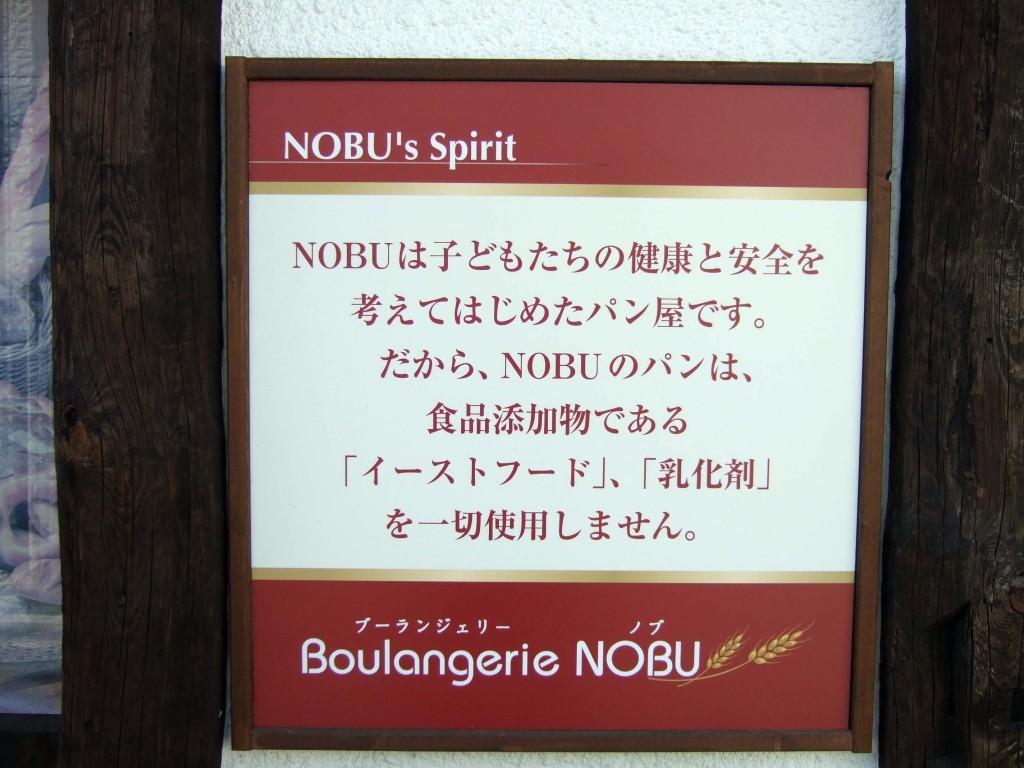 Nobu4