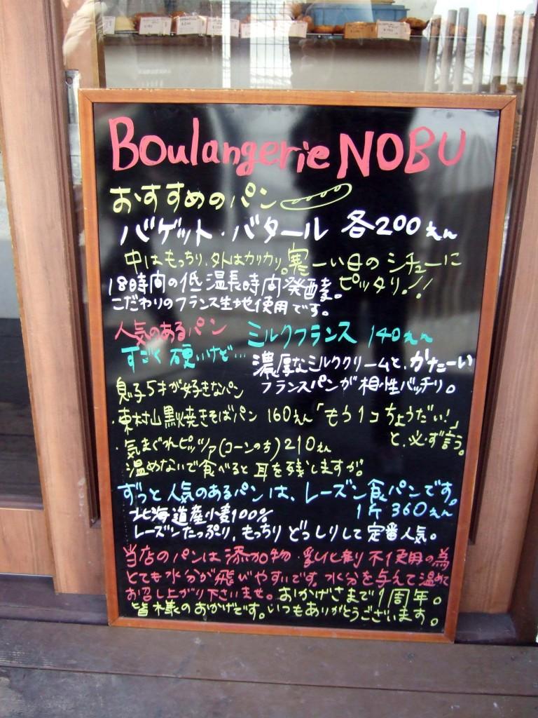 Nobu5