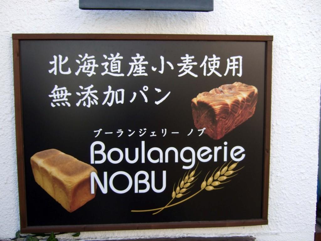 Nobu6
