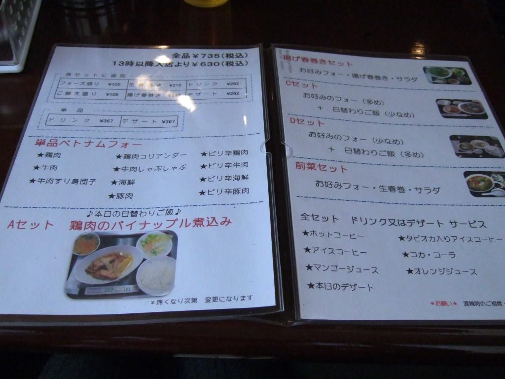 これが全てのランチメニューです。午後13時過ぎるとお得です。何と!¥630で安く食べられるんです!しかもドリンク付♪