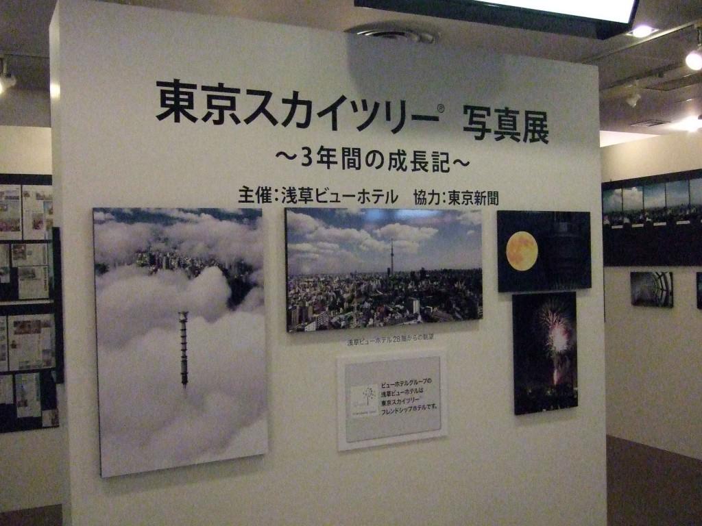東京スカイツリー 写真館
