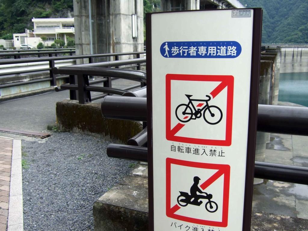 ただし、バイクと自転車は禁止区域となっています。