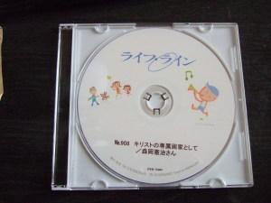 森岡さんは何度もクリスチャン番組「ライフライン」に出演されていて、奥さんから過去のDVD1枚を下さいました。