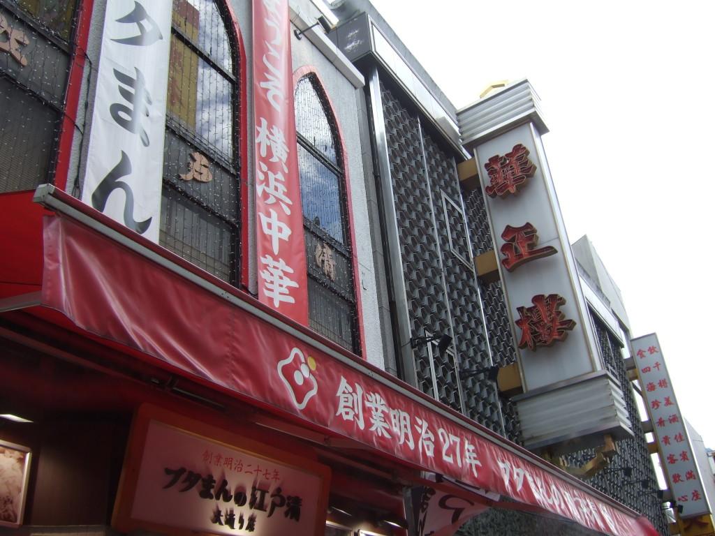 華正楼 本店
