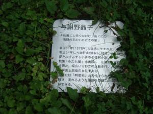 せせらぎの近くに与謝野夫妻の記念碑がありました。こちらは与謝野晶子の歌。