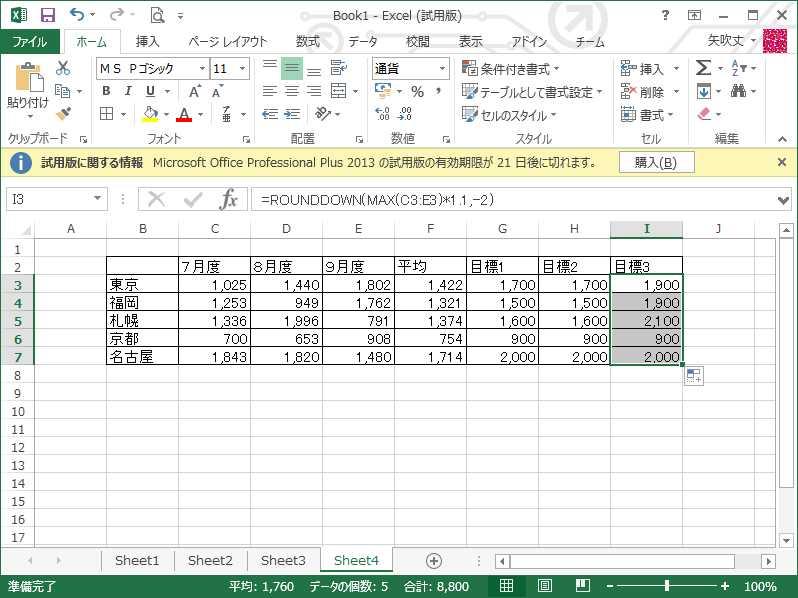I列(目標3)では7~9月の最大値を1.1倍した結果を切り捨てるという設定。ROUNDDOWNにMAX(C3:E3)を追加、再びROUNDDOWNの数値に*1.1、桁数-2を入力したもの。
