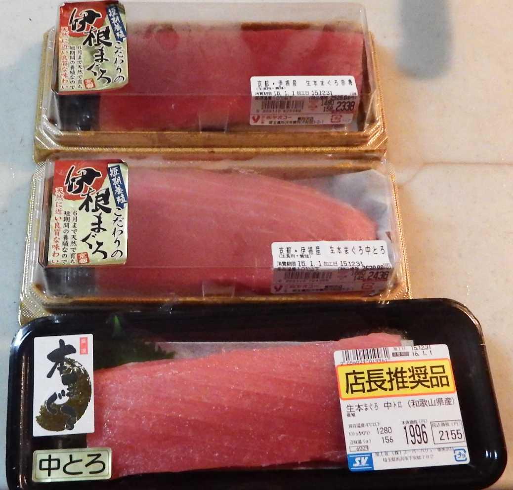 上と中央はヤオコーで買った京都産の本マグロ(赤身・中トロ)、一番下はスーパーバリューで買った本マグロの中です。