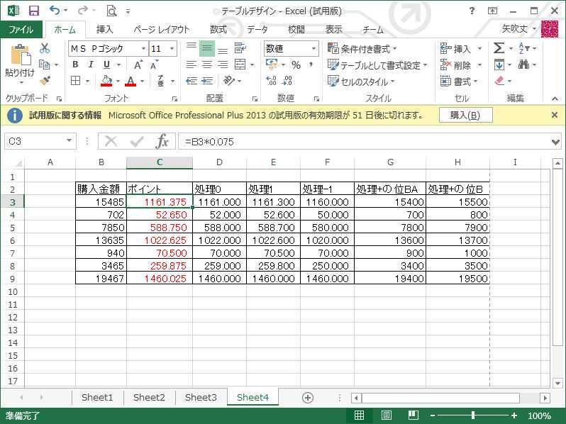 上記の表を作成し、C列の値はB列の値の7.5%に設定としています。(セルに0.075倍として入力)