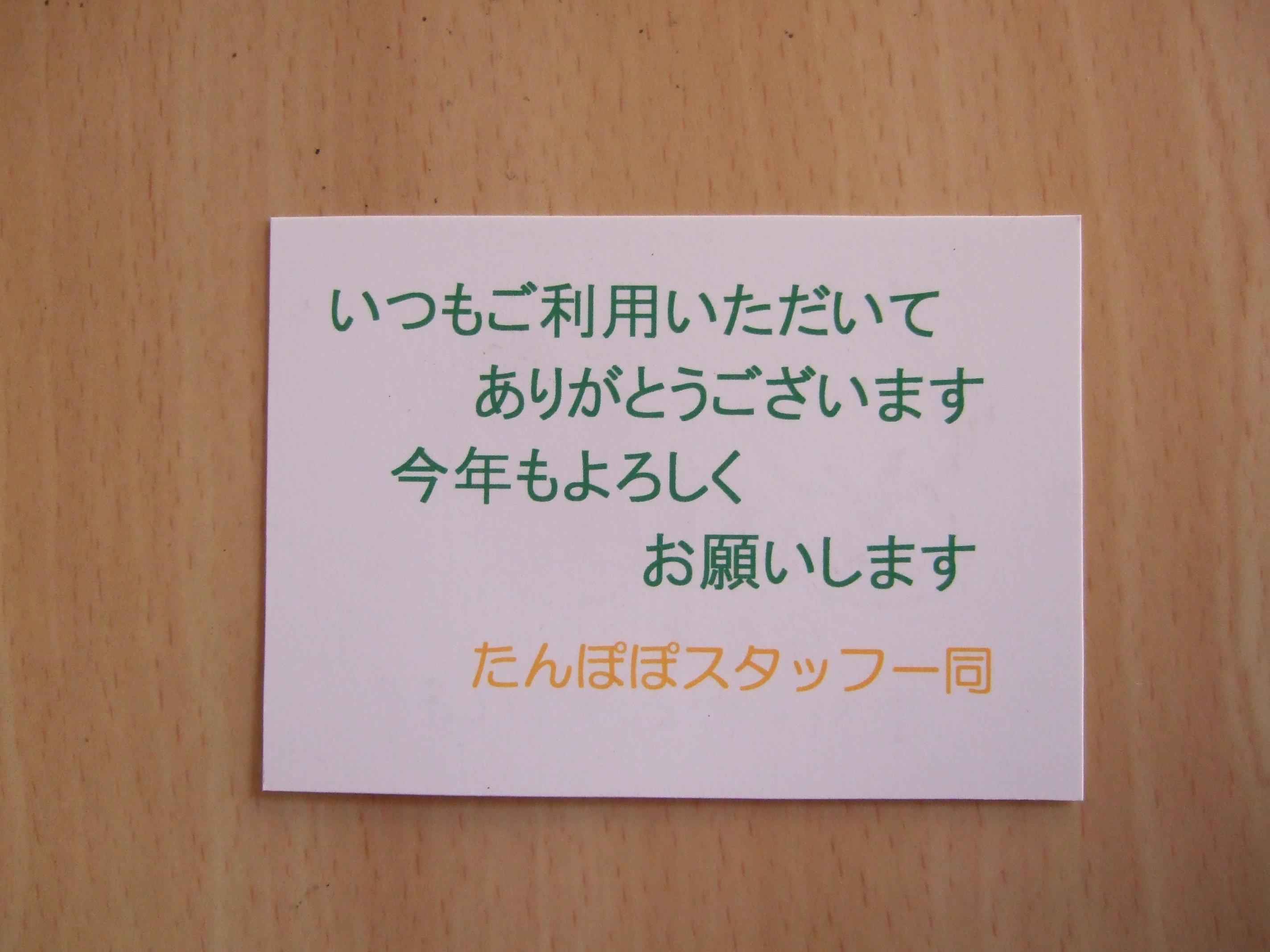 おさるさんのカードの裏にはうれしいメッセージ!また、気持ちよくお店に足を運びたくなります。