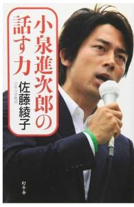 日本大学教授 佐藤綾子