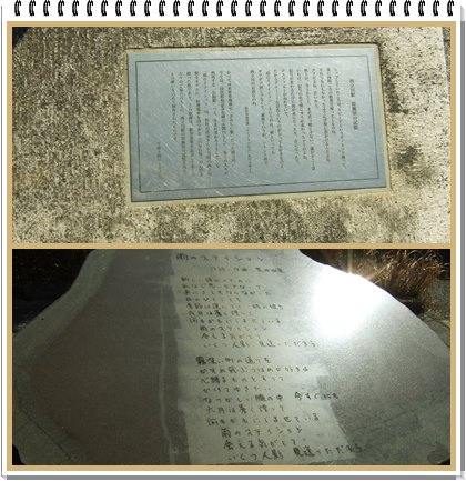 Wikiによると「雨のステイション」歌碑 - 荒井由実(松任谷由実)の曲である「雨のステイション」は当駅をモデルとした。