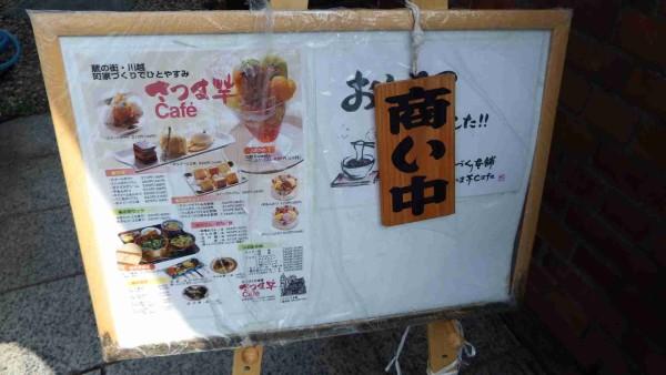 """『さつま芋Cafe』です。""""くらづくり本舗一番街店""""で銘菓スィートポテトなどのお土産を買っている時、店内のずっと奥にCafeがあっとことに気づきませんでした。"""