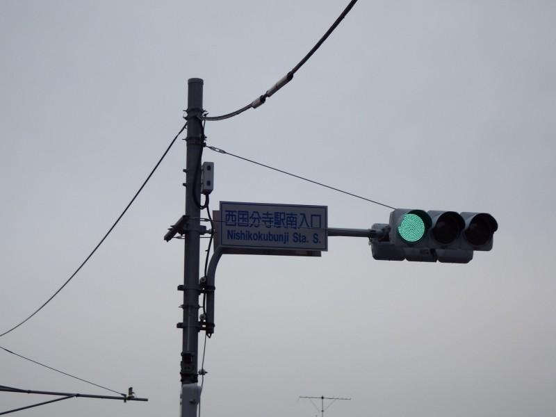 ようやく府中街道に出れば、駅はすぐ。