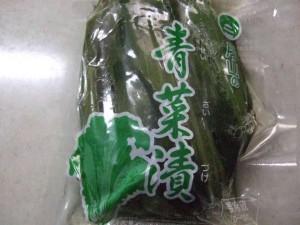 ①山形県の青菜漬(生協で入手)
