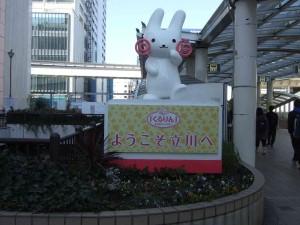 立川市キャラクター「くるりん」