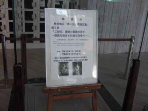 花みどり文化センター内では昭和天皇記念館があります。こちらは有料です。