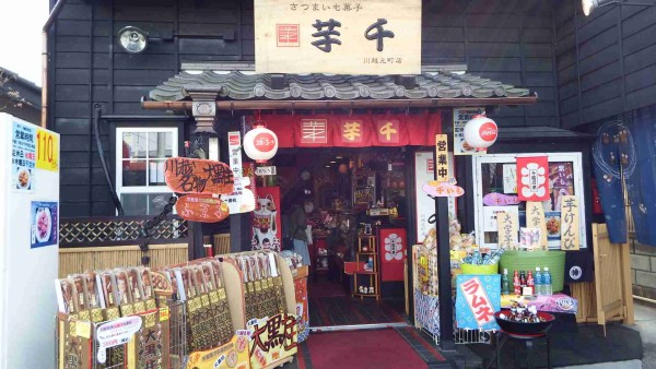 芋千はお土産の他、ここでお茶しながらくつろげるお店です。
