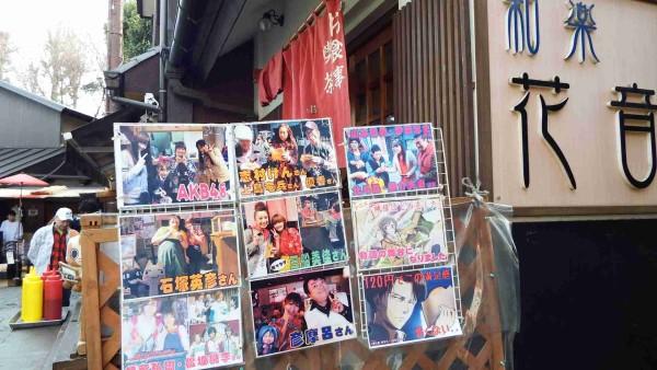 菓子屋横丁に多くの有名人が訪れた写真。