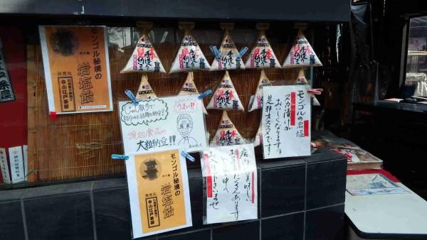 菓子屋横丁に納豆販売?