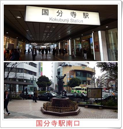 JR中央線国分寺駅南口から西国分寺駅方面へ向かって歩きました。