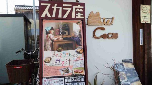ちょこっと途中でCafeに立っているスカラ座の案内版に目がいき即撮りました。 今上映中の広末涼子主演『はなちゃんのみそ汁』です。