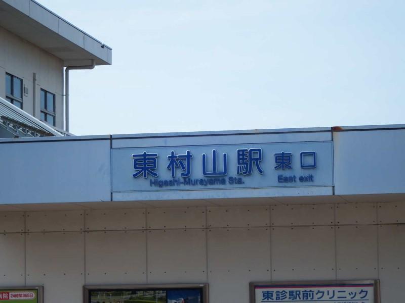 東村山駅東口