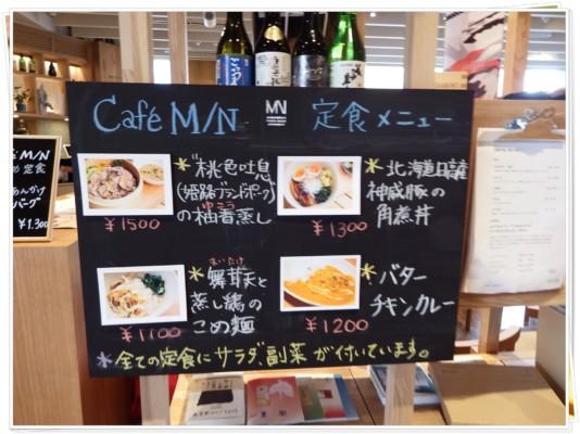 Cafe M/N 定食メニュー