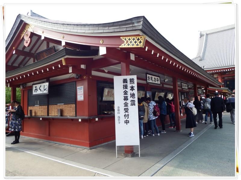 浅草寺内おみくじ・お守り売り場の脇には熊本地震による義援金募金受付中というものが設置されていました。