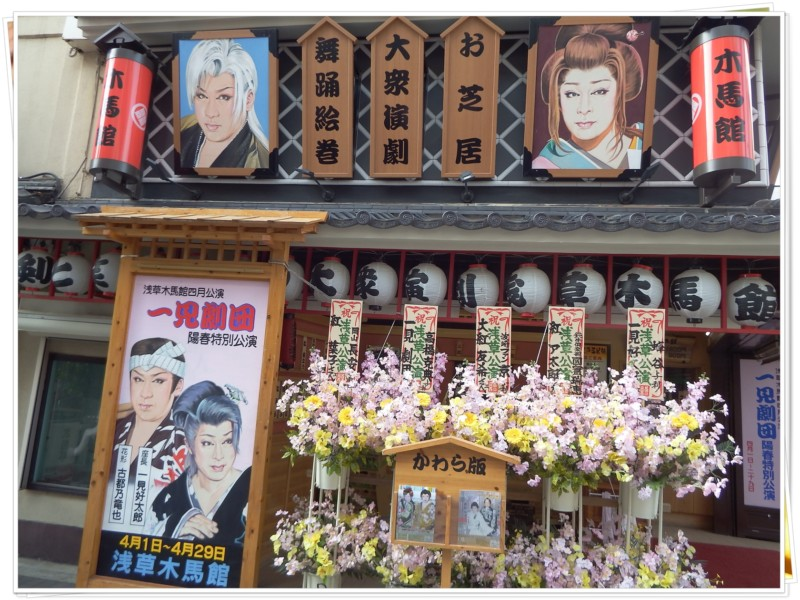大衆演劇 浅草木馬館
