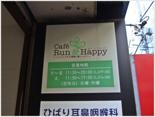 cafe Run Happy