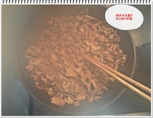 5.先程、醤油を焦がした状態だったものが豚の油や水分、みりんによって豚肉が馴染んだ状態である。これで火を止めて完成。