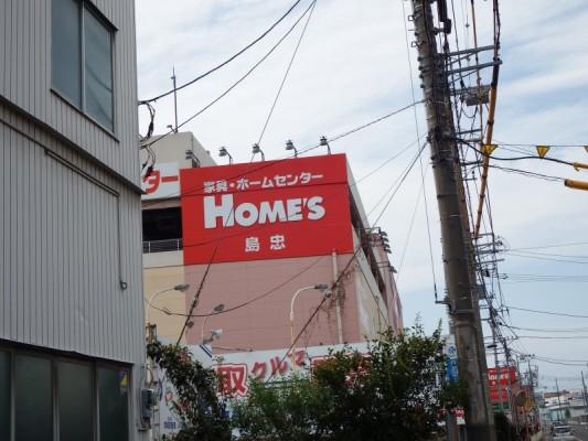島忠ホームズ 東村山店