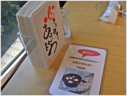 店内の各テーブルにあるナフキン入れに心の和むカードが付いていて、とてもオシャレでアイデアだと思いました。