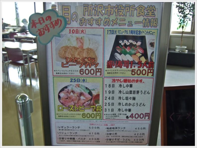 所沢市役所の食堂では、イベントメニューやおすすめニューなどがあります。中には500円の握り寿司ランチの日もあります。