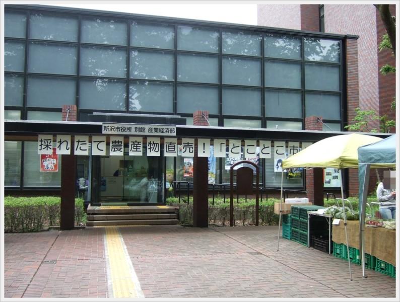 所沢市役所別館 経済産業部