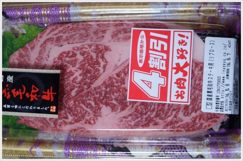 近所のスーパーいなげやで買った4割引きの国産黒毛和牛リブロースステーキ。