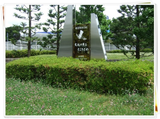 所沢航空公園入口