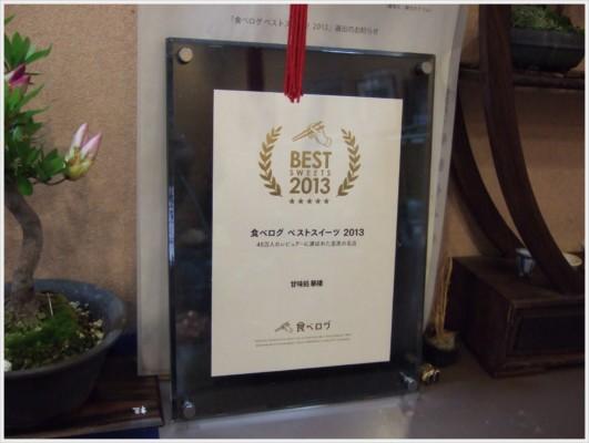 食べログのベストスィーツ2013にて45万人レビュアーで選ばれた至福の名店