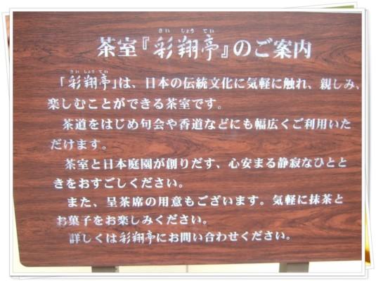 茶室『彩翔亭』の案内