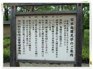 日本庭園見学の案内