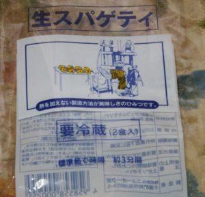 """生協で注文した""""生スパゲティ""""の袋"""